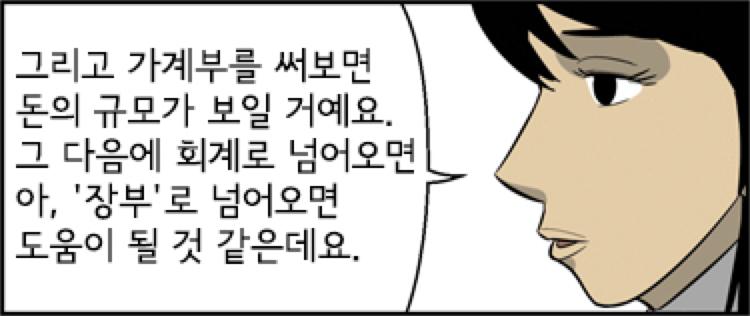 :: 미생[part2]  14화 발췌 ::