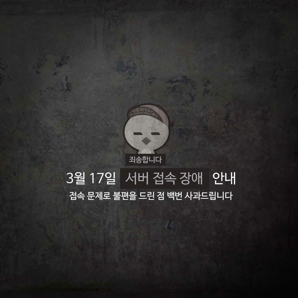 20160317 서버접속 장애 안내