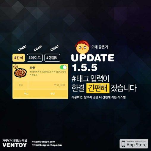 벤토이 가계부 1.5.5 업데이트 노트