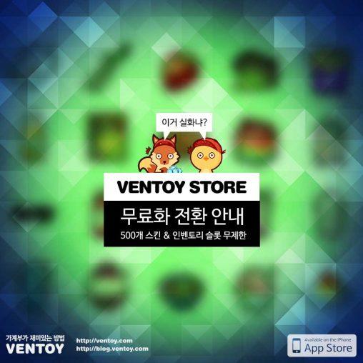 2017년 9월 1일, 벤토이 가계부 스토어 무료화 공지