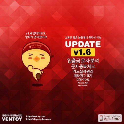 벤토이 가계부 v1.6 업데이트 노트