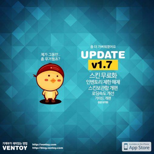 벤토이 가계부 v1.7 업데이트 노트